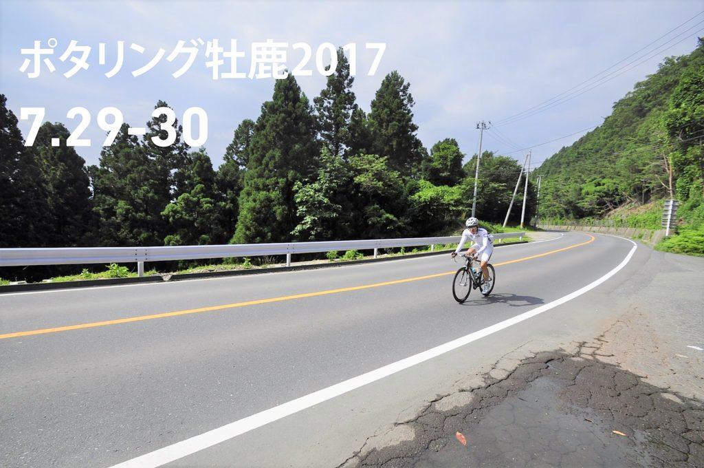 ポタリング牡鹿2017
