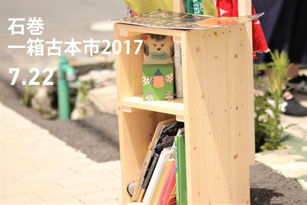 石巻一箱古本市2017