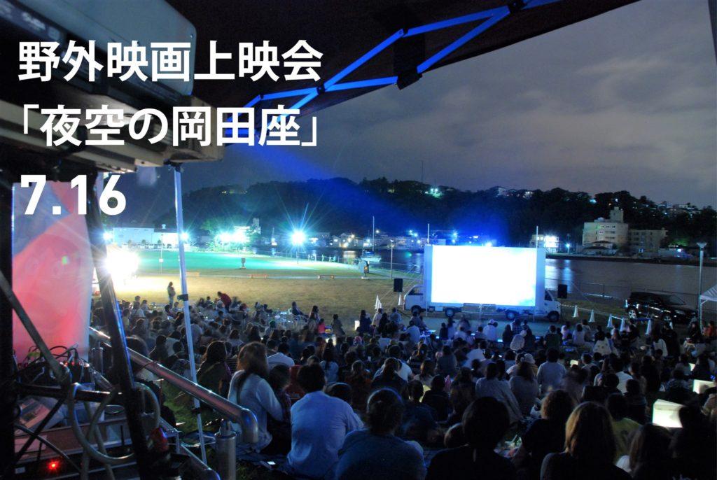 野外映画上映会「夜空の岡田座」