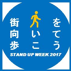 ISHINOMAKI STAND UP WEEK 2017