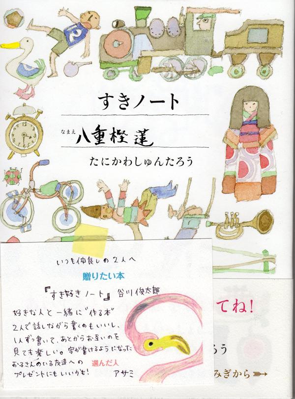 すきノート