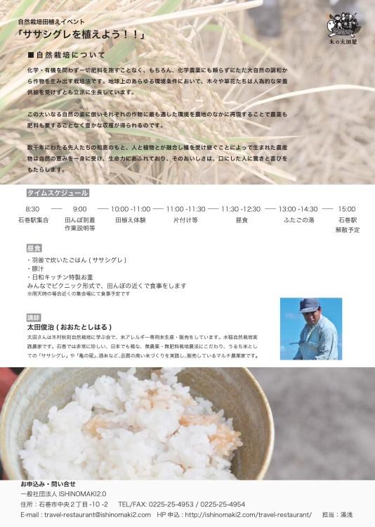 140424_KIRIN絆プロジェクト_農業のコピー