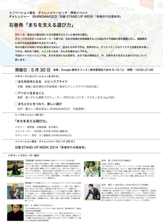 140530_google_イベント