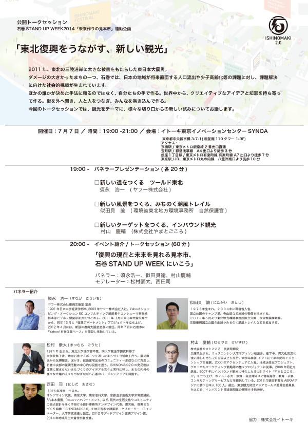 140702_7-7リリースイベント