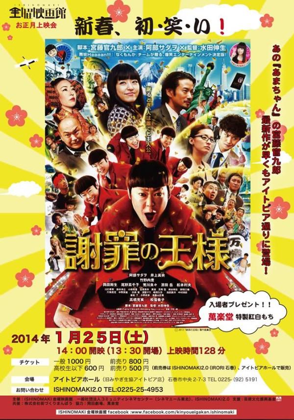 ISHINOMAKI金曜映画館