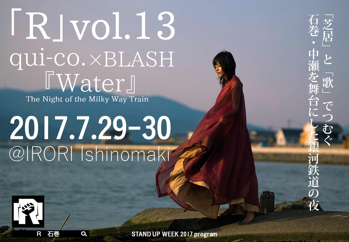 「R」 vol.13 銀河鉄道の夜『Water』
