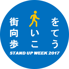 ISHINOMAKI STAND UP WEEK 2017